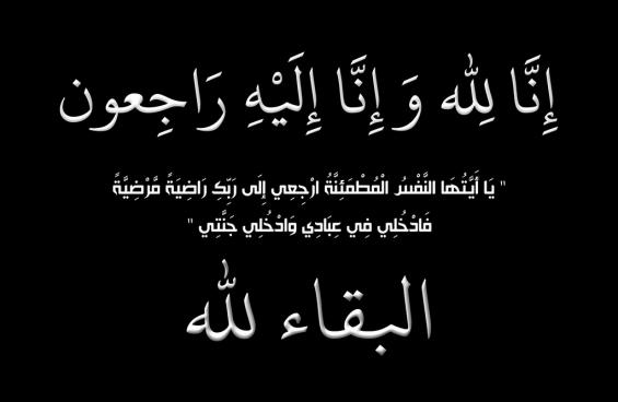 تعزية في وفاة والد عياد علي محمود مسؤول برمجة الصيانة بشركة درابور